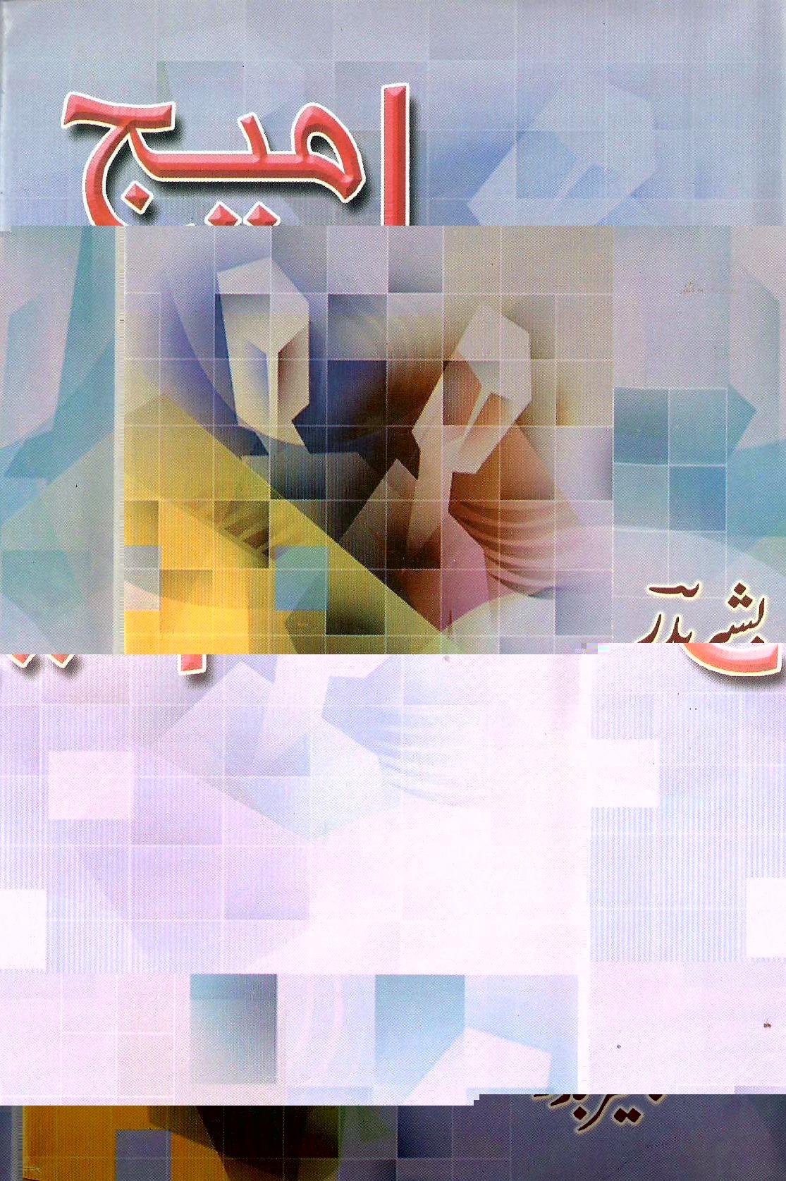 Ameeg - Bashir Badr