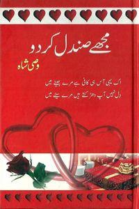 Mujhe Sandal Kardo - Wasi Shah