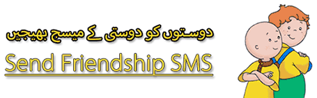 send friendship sms