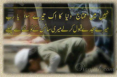 Sad Poetry in Urdu - Sad Shayari, Images & Pics, Ghazals