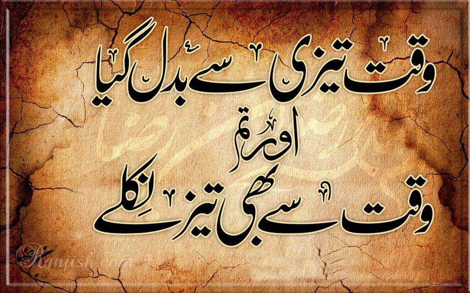 Picture Poetry, Pictures Shayari and SMS