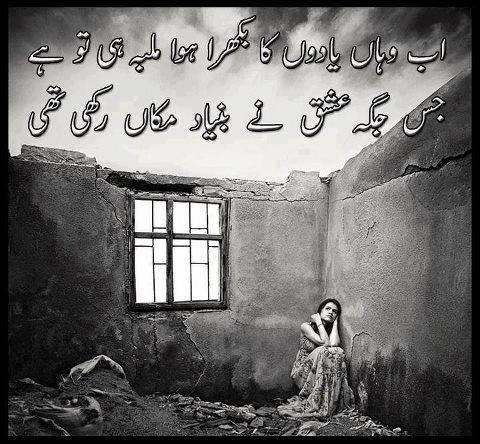 Urdu Poetry Wallpapers Wasi Shah Urdu Poetry of Wasi Shah Urdu