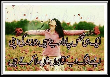 2 Lines Urdu Poetry Wallpapers Urdu Poetry Websites Urdu