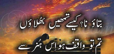 Urdu Love Shayari For Him Urdu Love Poetry Shayari