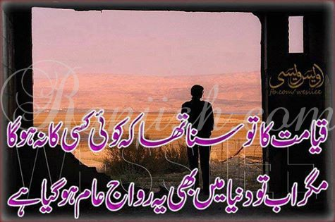 Urdu Sad Poetry 2 Lines Images 2013 By Parveen Shakir In English ...