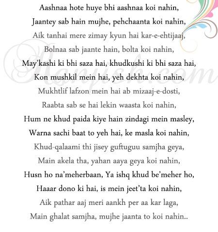 aashnaahoteyhuyebhi