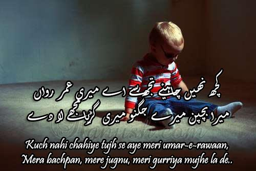 mera bachpan poetry