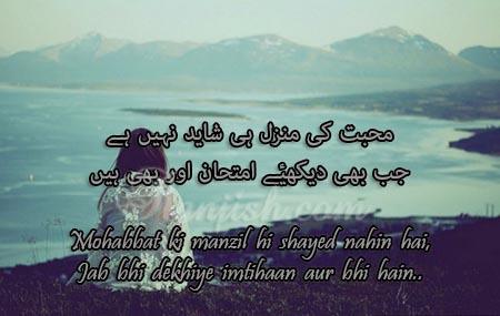 Mohabbat ki manzil hi shayed nahin hai..