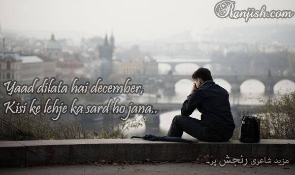 Yaad dilata hai december..