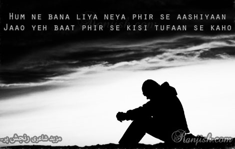 neya ghar poetry (poetry about new house)