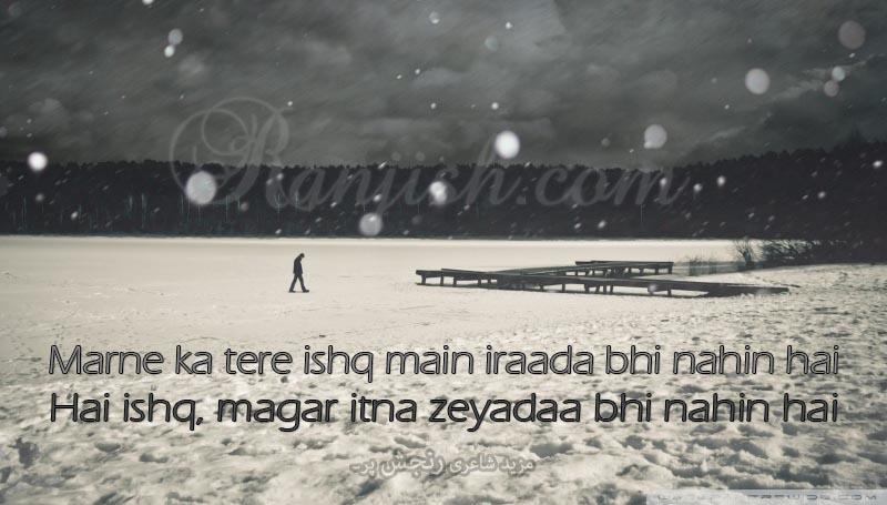 Marne ka tere ishq main iraada bhi nahin hai..