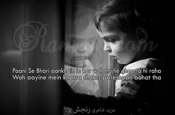 Aayine mein kharra shakss pareshaan bohat tha..