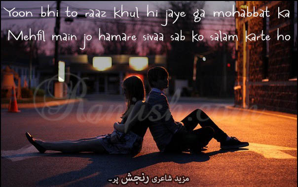 mohabbat ka raaz poetry