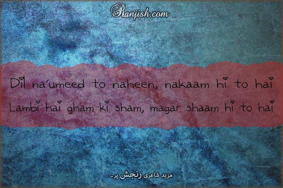 dil na'umeed to nahin