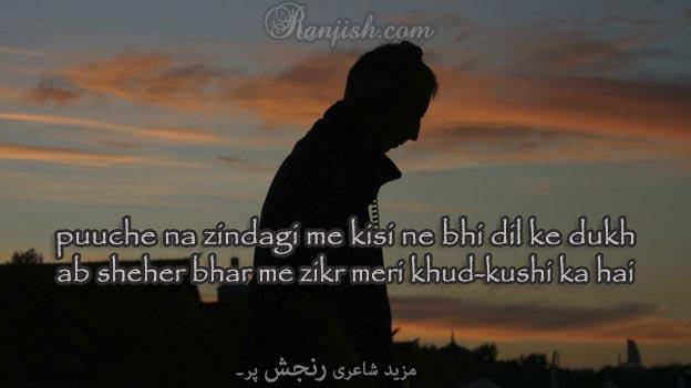 khudkushi poetry