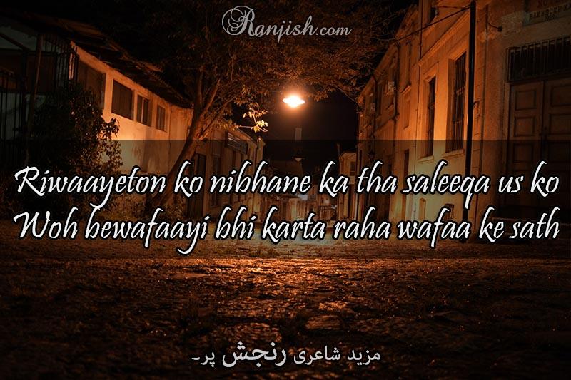 bewafayi karta raha poetry