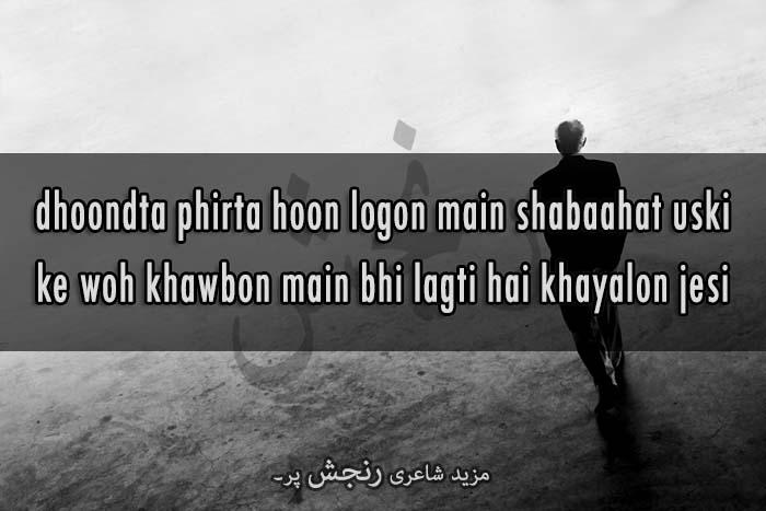 dhoondta phirta hoon poetry