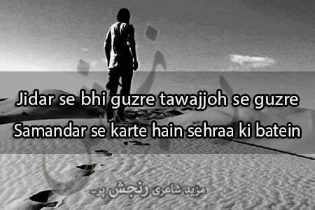jidhar se bhi guzre