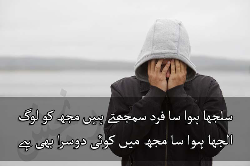 suljha hua sa fard poetry