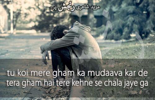 tu mere gham poetry