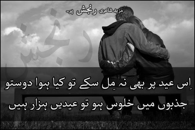 iss eid pr bhi na mil sake
