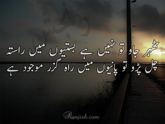 theher jao to nahin hai rasta