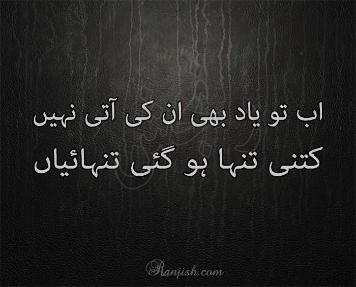 ab to yaad bhi un ki ati nahin