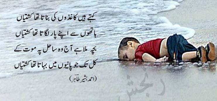 syrian child shayari poetry