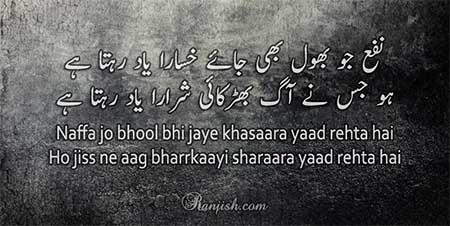 khasaara yaad rehta hai