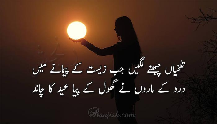 eid ka chand poetry
