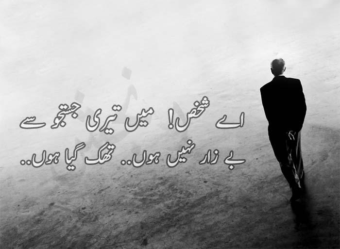 aye shaks teri chahat se poetry