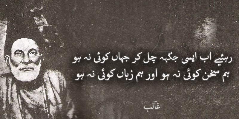 rahiye ab aesi jagah ghalib