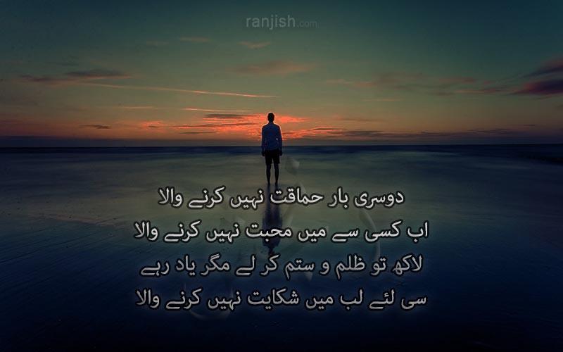 dusri baar hamaqat nahin karne wala