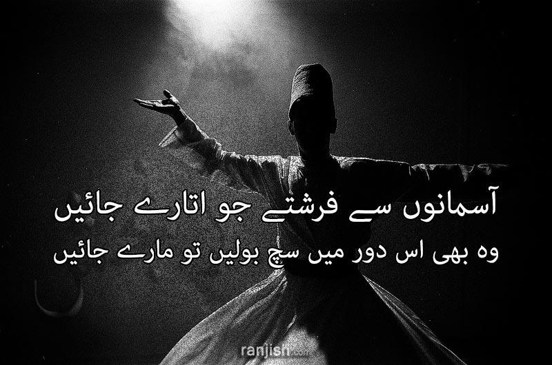 farishte poetry