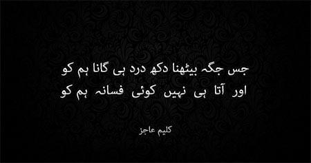 kaleem ajiz poetry