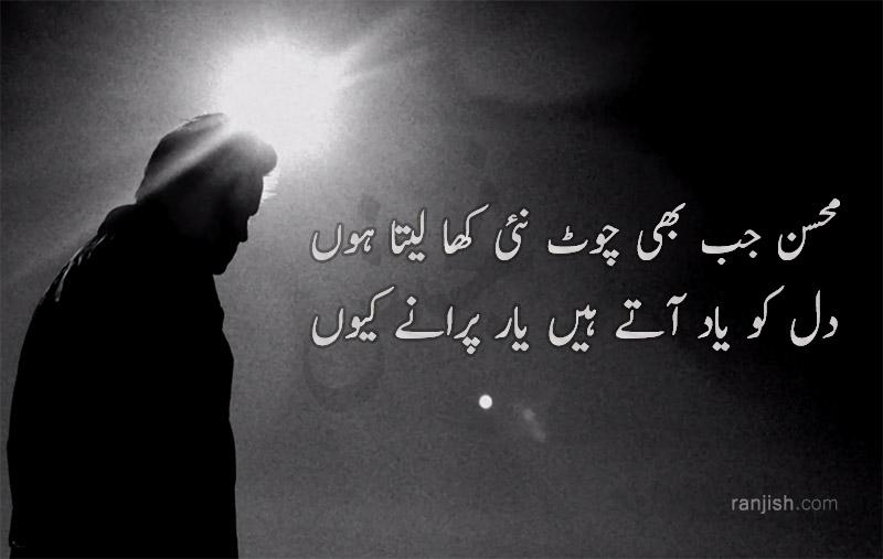 Ghazal Poetry, Ghazal Shayari of Popular Poets
