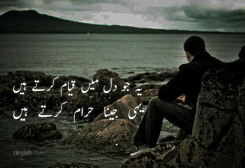yeh jo dil main