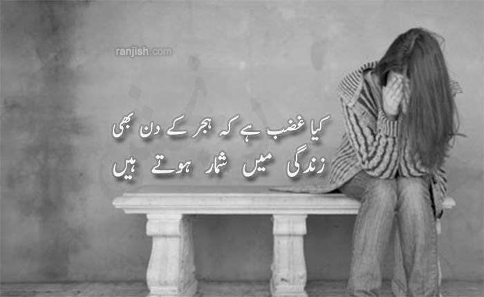 kya ghazab hai